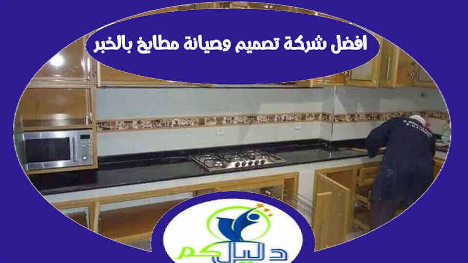 افضل شركة تصميم وصيانة مطابخ بالخبر 00201025950206 للايجار
