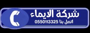 دينا نقل عفش_شركة الايماء